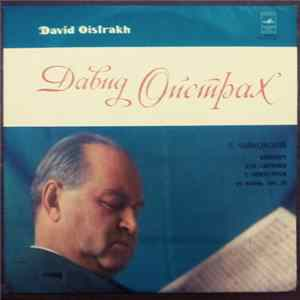 P. Tchaikovsky, David Oistrakh - Concerto For Violin And Orchestra In D Major, Op. 35 Album